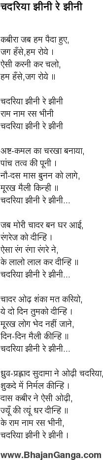Chadariya Jhini Re Jhini – Hindi - Bhajan Download Lyrics