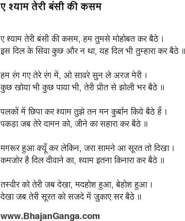 Ghanshyam Teri Bansi Bhajan: full version free software ...