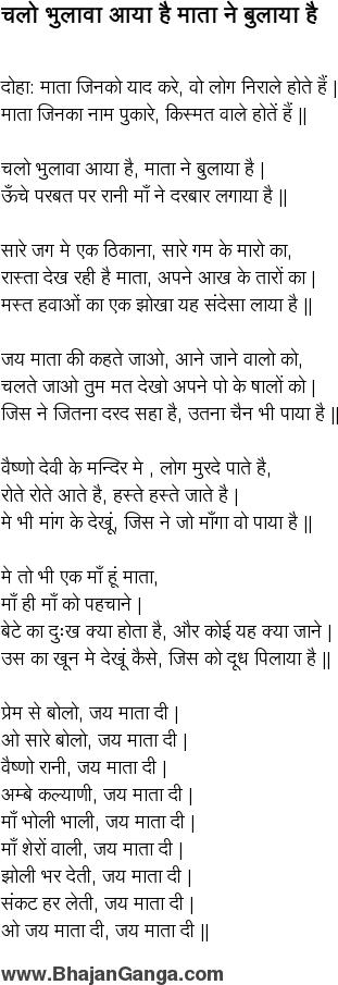 Tune Mujhe Bulaya Sherawaliye | Mohammed Rafi | Aasha 1980 ...