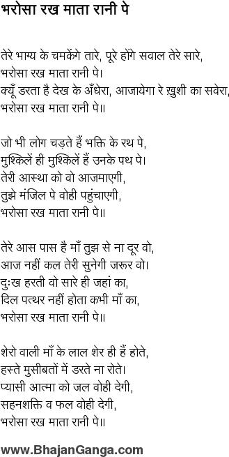 Bharosa rakh mata rani pai Narinder Chanchal Original ...